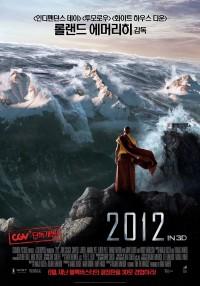 SF영화 2012 포스터 - 소니, 콜럼비아픽처스 제공